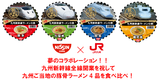 九州新幹線ラーメンの旅