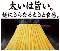 太麺堂々シズル