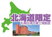 北海道限定商品マーク