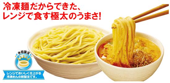 太麺堂々 つけ麺 辛味噌担々シズル