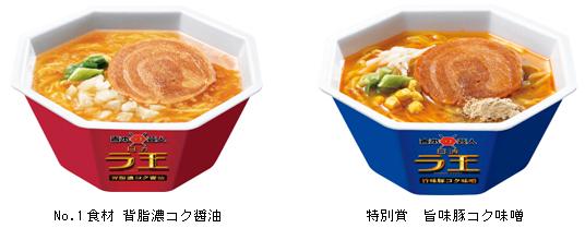 日清ラ王 麺下分け目の戦いシズル