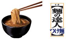 麺の達人 つけ麺 魚介豚骨醤油シズル画像