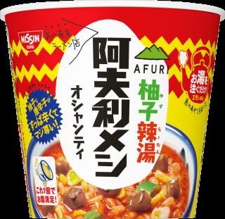 AFURI 柚子辣湯阿夫利メシ オシャンティ