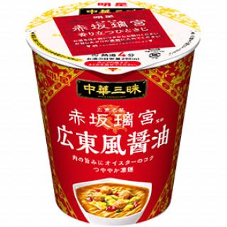 明星 中華三昧タテ型 赤坂璃宮  広東風醤油