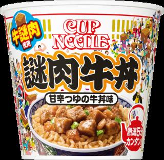カップヌードル 謎肉牛丼