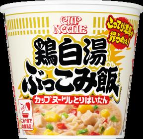 カップヌードル 鶏白湯 ぶっこみ飯