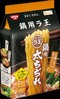 日清ラ王 鍋用 太ちぢれ 2食パック