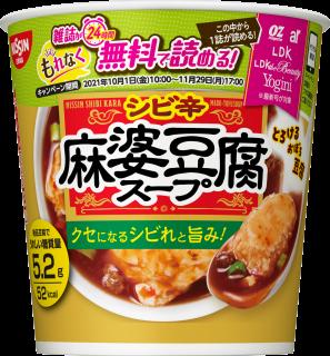 とろけるおぼろ豆腐 シビ辛麻婆豆腐スープ 雑誌キャンペーン
