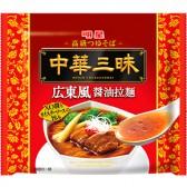 明星 中華三昧 広東風醤油拉麺
