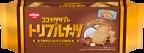 ココナッツサブレ<トリプルナッツ>