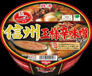 日清麺ニッポン 信州王様辛味噌ラーメン