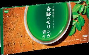 奇跡のモリンガ青汁