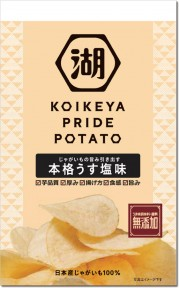 KOIKEYA PRIDE POTATO 本格うす塩味