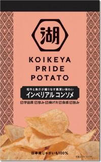 KOIKEYA PRIDE POTATO インペリアルコンソメ
