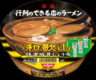 行列のできる店のラーメン 和歌山 1食