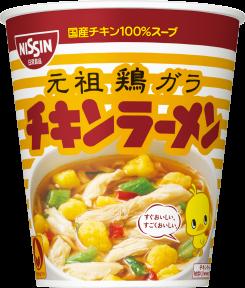 日清タテ型チキンラーメンカップ
