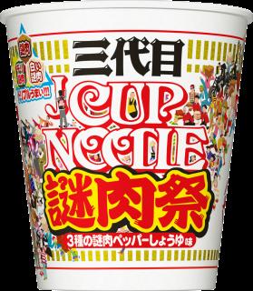 カップヌードル ビッグ 三代目謎肉祭 1食