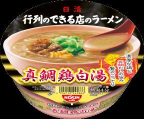 行列のできる店のラーメン 真鯛鶏白湯