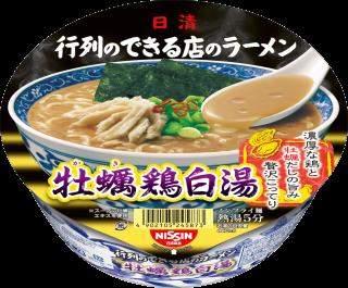 行列のできる店のラーメン 牡蠣鶏白湯