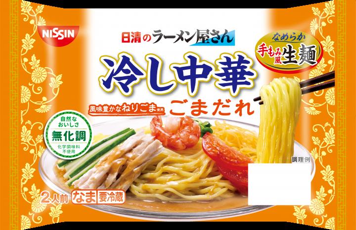 日清食品『日清のラーメン屋さん 冷し中華 ごまだれ』
