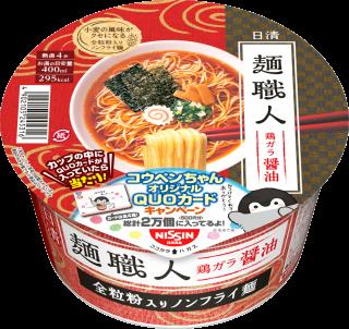 日清麺職人 しょうゆ オリジナルQUOカードキャンペーン