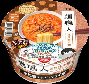 日清麺職人 担々麺 オリジナルQUOカードキャンペーン