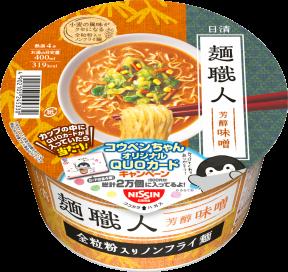 日清麺職人 みそ オリジナルQUOカードキャンペーン