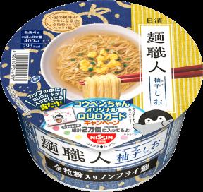 日清麺職人 柚子しお オリジナルQUOカードキャンペーン