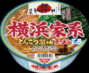 日清麺NIPPON 横浜家系とんこつ醤油ラーメン