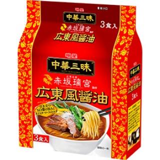 明星 中華三昧 赤坂璃宮 広東風醤油 3食パック