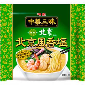 明星 中華三昧 中國料理北京 北京風香塩