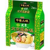 明星 中華三昧 中國料理北京 北京風香塩 3食パック