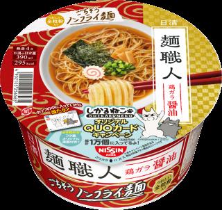 日清麺職人 醤油 しかるねこオリジナルQUOカードキャンペーン