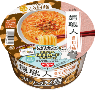 日清麺職人 担々麺 しかるねこオリジナルQUOカードキャンペーン