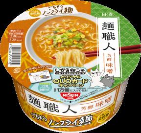 日清麺職人 味噌 しかるねこオリジナルQUOカードキャンペーン