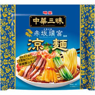 明星 中華三昧 赤坂璃宮 涼麺