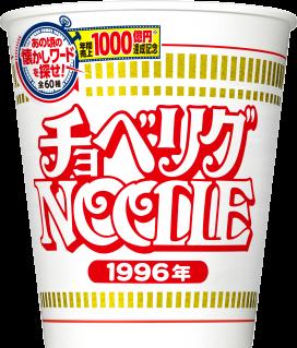 カップヌードル1000億円記念パッケージ