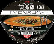 「日清×食べログ 百名店 MENSHO 和牛担々麺」